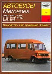 +375256424404 Купить ЗАПЧАСТИ по КУЗОВУ Mercedes Bus Т1 207-410