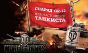 Брелок на ключи World of Tanks - Снаряд